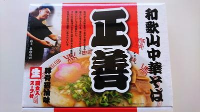 【中華そば専門店「正善」】和歌山ラーメン人気店!◆豚骨醤油味4食入◆