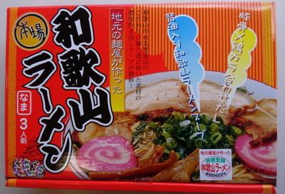 【花田製麺所】地元の麺屋が作った和歌山ラーメン◆豚骨×鶏ガラ合わせだし◆3食入