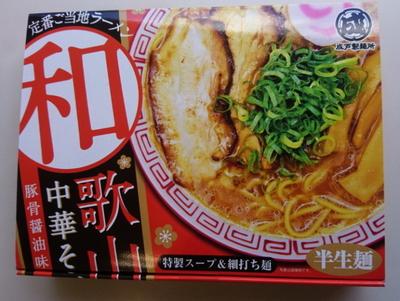 【ナルト製麺所】定番ご当地ラーメン!和歌山中華そば◆豚骨醤油味3食入◆