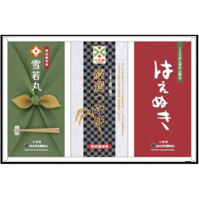 山形米物語 2.7kg(雪若丸・厳選つや姫・はえぬきセット各900g)