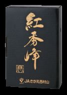 《優良生産者限定》紅秀峰 1kg 高級品バラ詰 500g×2