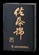《優良生産者限定》佐藤錦 1kg 高級品手詰 500g×2