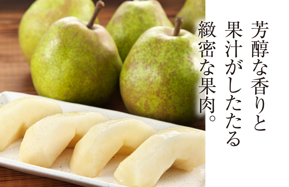 芳醇な香りと果汁がしたたる緻密な果肉。