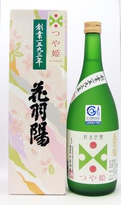 花羽陽 純米吟醸 つや姫 720ml(箱入り)
