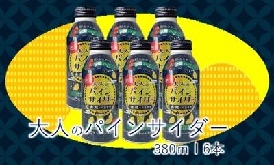 【新発売】大人のパインサイダー ボトル缶 380ml×6本 ※これはお酒です