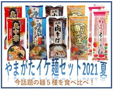 酒通企画|やまがた イケ麺セット 2021夏