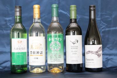 山形ワイン GI認定記念緊急企画 白ワイン5本セット 【プレゼント付】