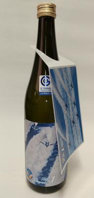 【庄内酒まつり】生酛特別純米 ブルーインパルスラベル 720ml