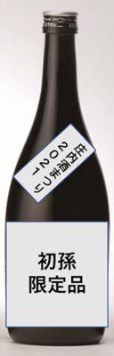【庄内酒まつり】初孫 生酛純米大吟醸 ★酒まつり限定品★ 720ml