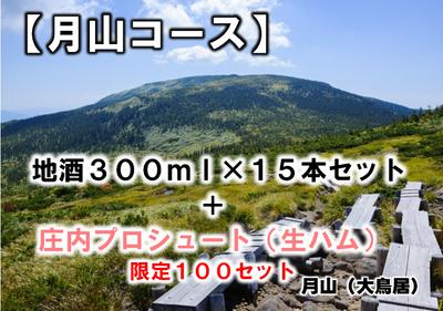 【月山コース】地酒300ml ×15本セット + 庄内プロシュート(生ハム) 限定100セット