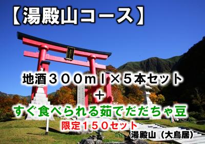 【湯殿山コース】地酒300ml × 5本セット + すぐ食べられる茹でだだちゃ豆 限定150セット