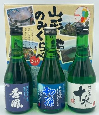 山形地酒 味わいのみくらべセット(特別純米・純米大吟醸)/ギフト・お土産におすすめ!