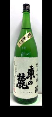 【9月1日発売】東の麓 純米吟醸酒 山田錦 ひやおろし 720ml
