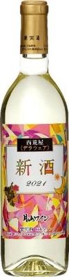 【10/8発売】月山ワイン 新酒 西荒屋デラウェア 720ml
