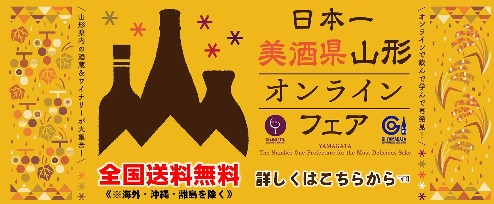 美酒県山形2021
