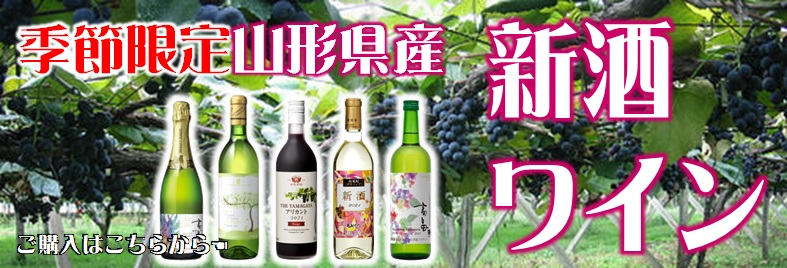 新種ワイン