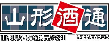 山形酒通 山形県酒類卸株式会社