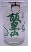 若乃井 精撰 飯豊山 ワンカップ 180ml