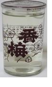 香梅 精撰 カップ 180ml