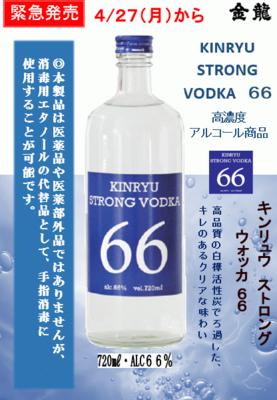 ☆消毒用エタノールの代替品☆ STRONG VODKA 66(高濃度アルコール商品) 送料無料!! 720ml×12