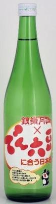 銀嶺月山 でん六豆に合う日本酒 720ml でん六と月山酒造のコラボ商品です!