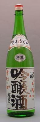 出羽桜 桜花吟醸酒 本生 1800ml【要冷蔵】