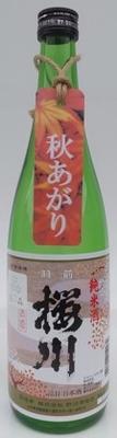羽前桜川 出羽の里 純米酒 秋あがり 720ml