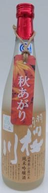 羽前桜川 小国米出羽の里 純米吟醸 秋あがり 720ml