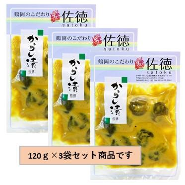 佐徳 民田茄子からし漬 120g×3