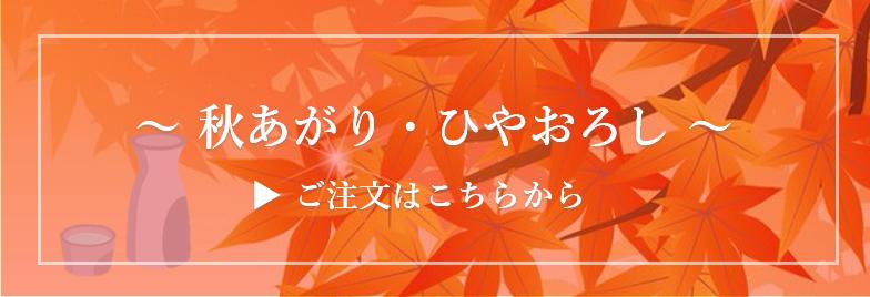 秋あがり・ひやおろし