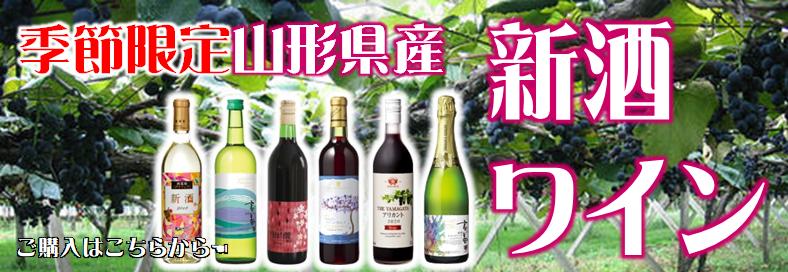 山形県産新酒ワイン