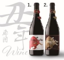 """2021年""""干支ラベル""""スペイン赤ワイン2本セット 通常¥3,800→特別価格3,000円(税抜)"""