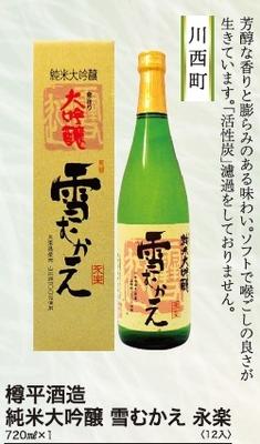 樽平酒造 純米大吟醸 雪むかえ 永楽 720ml