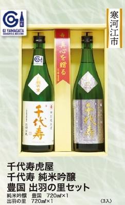 千代寿 純米吟醸 豊国/出羽の里セット(720ml×2本)