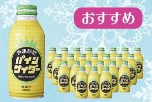 やまがたパインサイダー ボトル缶 380ml×24本(1箱)