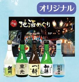 清酒 地酒めぐり 5本入 300ml×5本 ギフト・お土産におすすめ!
