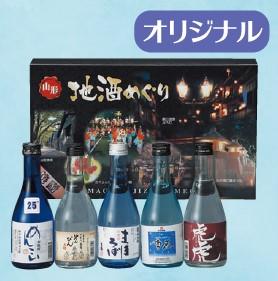 焼酎 地酒めぐり 5本入 300ml×5本 ギフト・お土産におすすめ!