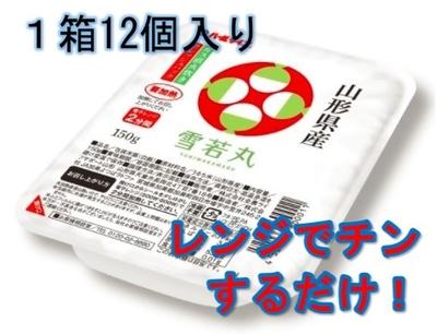 パールライス 山形県産 雪若丸パックごはん 150g×12個(1箱)