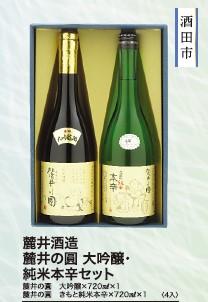 麓井酒造 大吟圓・きもと純米本辛圓 セット 720ml×2