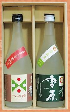 古澤酒造 雪原 本格焼酎「極上つや姫と雪若丸セット」セット(720ml×2本)