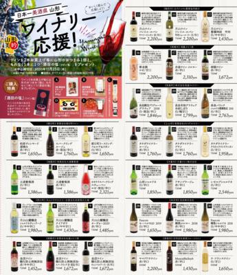日本一美酒県山形 ワイナリー応援企画(メールでのご注文となります。クリックして詳細をご確認ください。)