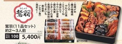 カモ井 おせち 鷲羽(わしゅう)2~3人前