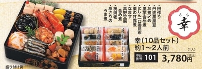 カモ井 おせち 幸(さち)1~2人前