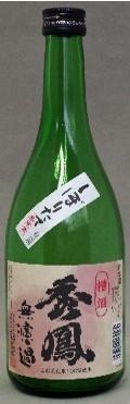 秀鳳 しぼりたて生原酒 本醸造 720ml【12/3発売予定】