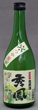 秀鳳 純米酒 つや姫 しぼりたて 生原酒 720ml【12/15発売予定】