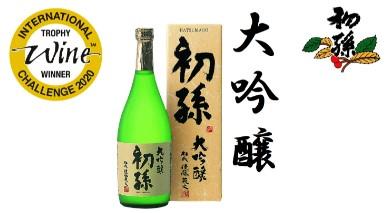 【IWC2020 大吟醸酒部門トロフィー(第1位)受賞‼】 初孫 大吟醸 720ml【要冷蔵】