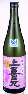 『山形の酒米応援キャンペーン』№13 酒田酒造 上喜元 純米大吟醸 720ml 【限定酒】