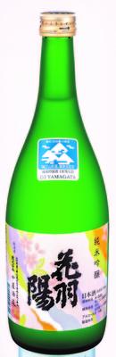 『山形の酒米応援キャンペーン』№11 小屋酒造 純米吟醸 花羽陽 720ml