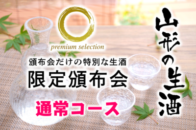 山形の生酒頒布会 【通常コース】