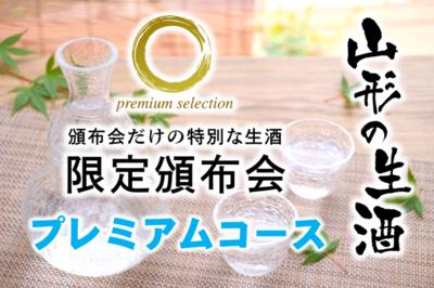 山形の生酒頒布会 【プレミアムコース】
